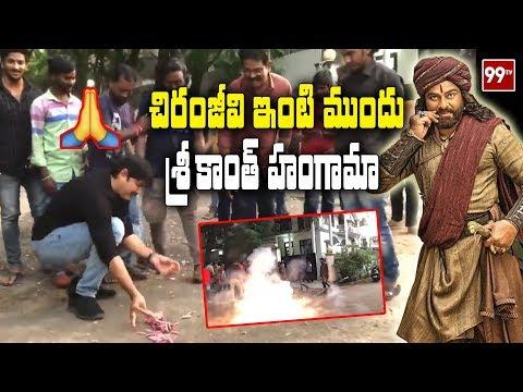 Hero Srikanth Hungama at Chiranjeevi House | SYERAA Success Celebrations | Chiranjeevi | 99TV Telugu