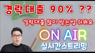 [부동산 경매] 경락대출 90% 받는법 과 경매 입찰시…