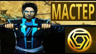 Я МАСТЕР Shadow Fight 3