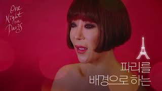 [SUMI JO 조수미] 2018 One Night in Paris - Interview