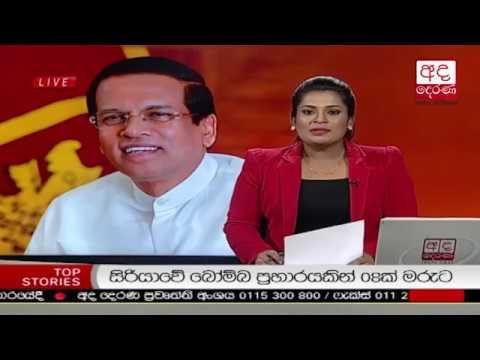 Ada Derana Late Night News Bulletin 10.00 pm - 2018.12.19