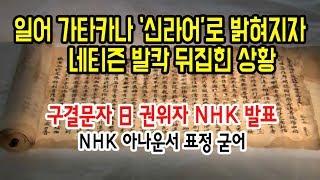 日 가타카나 한국이 발명했다  밝혀지자 일본 네티즌