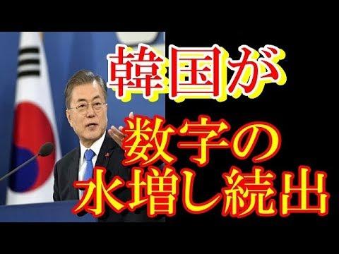 """【速報】韓国の""""数字の水増し・盛り""""続出…"""