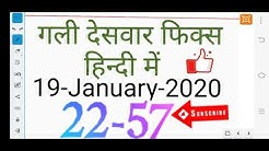 Gali Desawar satta 19 January leak