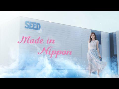 北川景子 シード CM スチル画像。CM動画を再生できます。