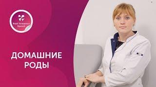 Домашние роды. Акушер-гинеколог. Ольга Прядухина. Москва