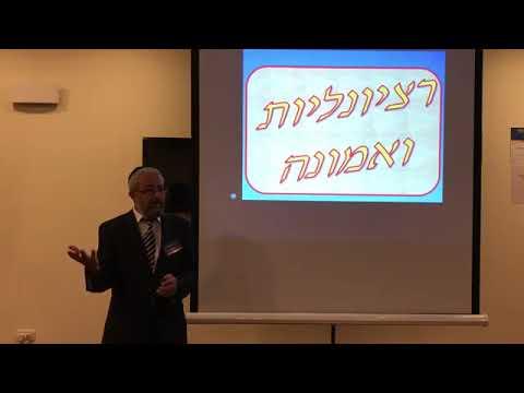 הרב ינון קלזאן - ביאור עומק המושג ״אמונה״ ביהדות הרצאה ברמה גבוהה חובה לצפות!