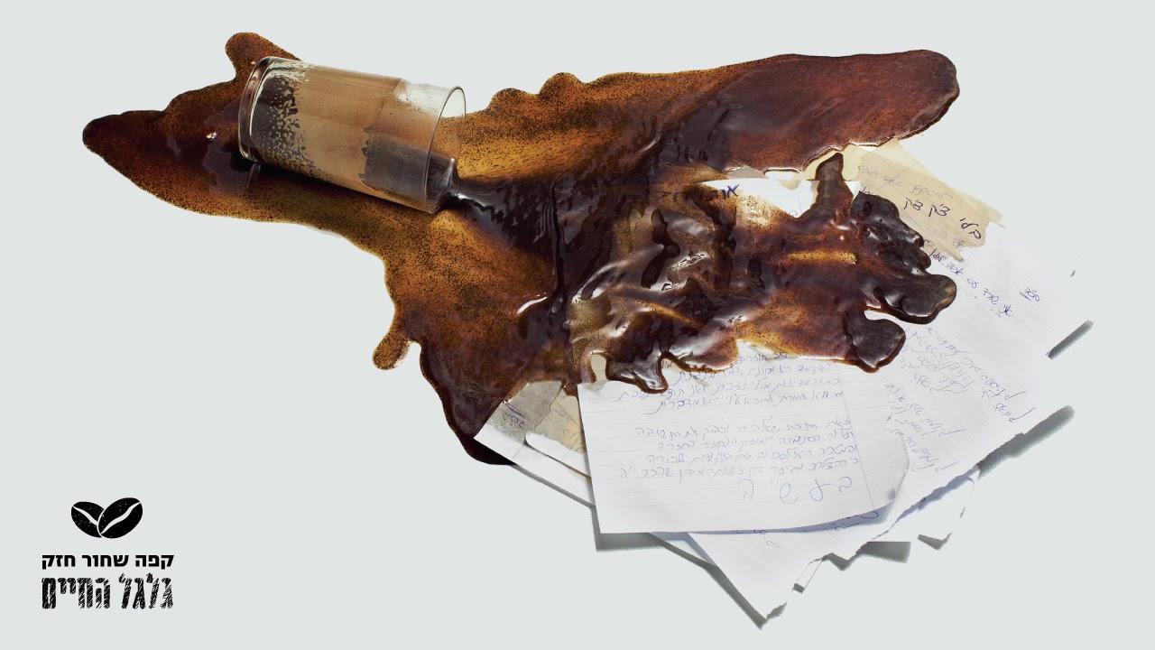 קפה שחור חזק מארחים את כהן@מושון - בקלות // Cafe Shahor Hazak ft Cohen@Mushon - Bekalut
