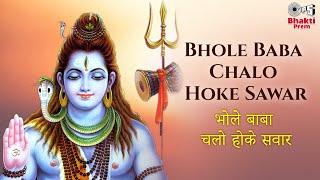 """Bhole Baba Chale Ho Ke Sawar - Shiv Bhajan - Album """"Shiv Ganga"""""""