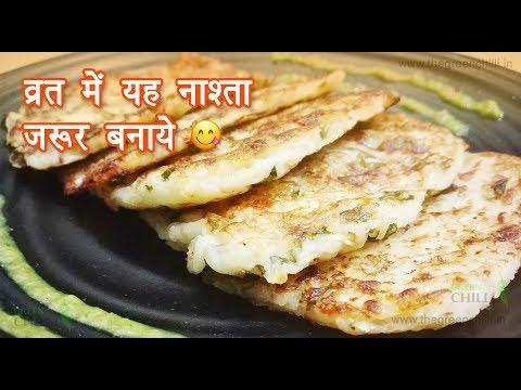नवरात्री उपवास में बनाए यह खास नाश्ता | Navratri special recipes in hindi | Navratri vrat ka khana