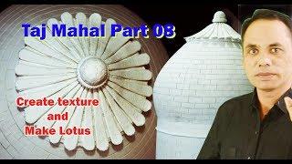 How to make Tajmahal model part 08 make Lotus Create Texture