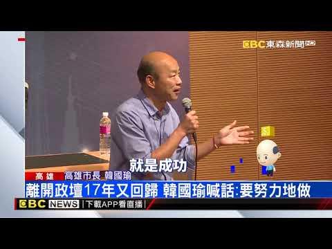 韓國瑜演講談成功 「一鍋湯體悟」自嘲失敗較多