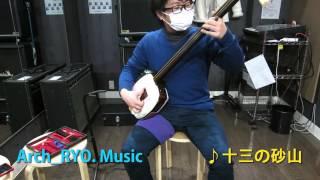 津軽三味線を弾いてみました! 今回の曲名は 十三の砂山(青森県)です...