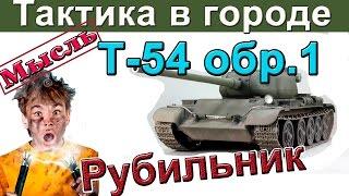 Т-54 первый образец | Городской бой. Как играть на Т-54 1 образец. Фармит ли Т-54 1 обр.