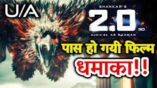 2.0 को मिला U/A Certificate, अब फिल्म रचेगी इतिहास   Rajnikanth   Akshay Kumar