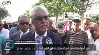 مصر العربية | تونس: أنصار الجبهة الشعبية المعارضة يحتجون ضد قانون الموازنة العامة