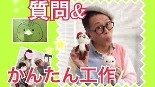 ワクワクさんこと久保田雅人さんへ質問&簡単工作遊び!みんなも一緒につくってあそぼう♪【わくわく質問編】