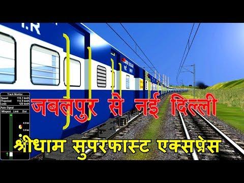 Jabalpur New Delhi Shridham SF Express Departure From Jabalpur    IR In MSTS Open Rail