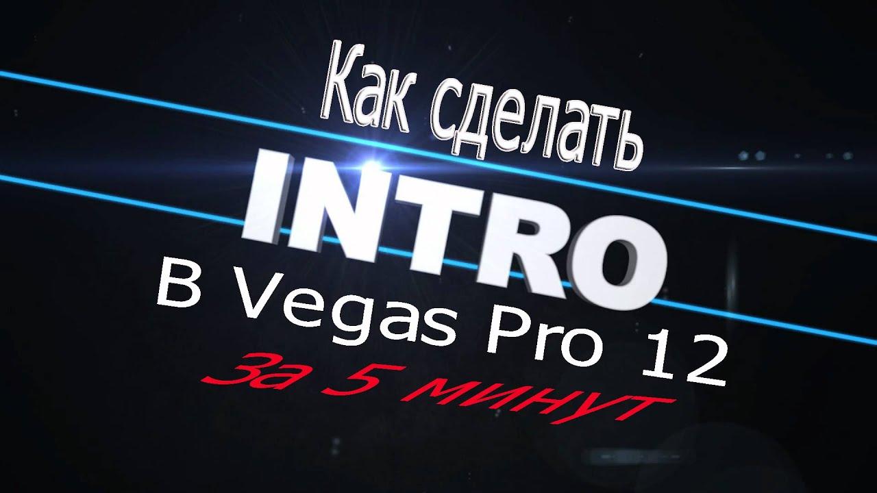 Скачать SONY Vegas Pro 13 бесплатно