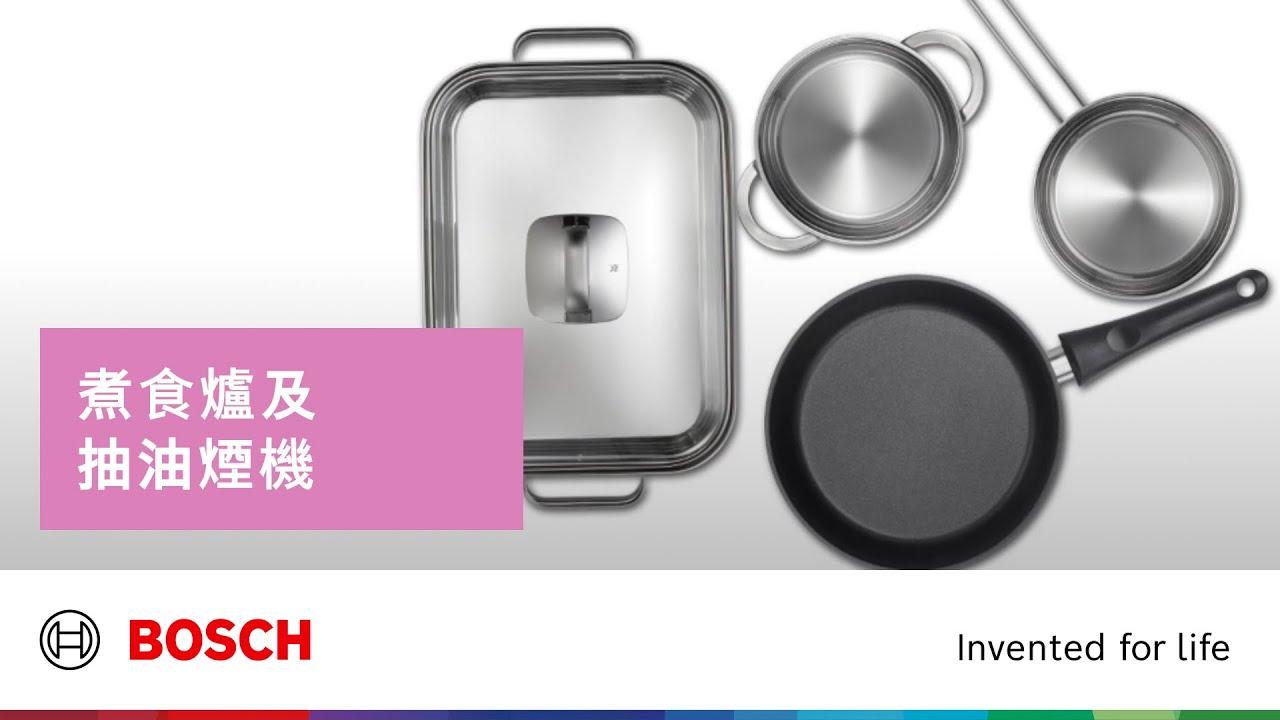 全新【Bosch FlexInduction 嵌入式電磁爐 Induction Hob】Extended