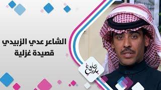 الشاعر عدي الزبيدي - قصيدة غزلية