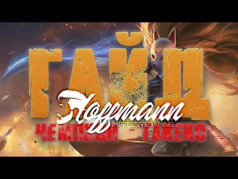 LEGEND OF ACE / ГАЙД НА ТАКЕКО / Hoffmann IG
