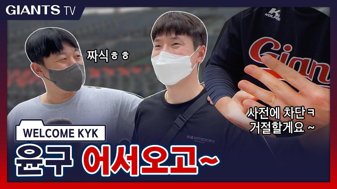 못하는게 없는 팔색조 투수 강윤구 선수를 소개합니다~~(a.k.a 가왕 , 연쇄 사인마)