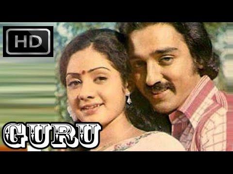 Guru | Full Length | Tamil Movie 1980 | Kamal Hassan | Sridevi | I.V.Sasi | 1980