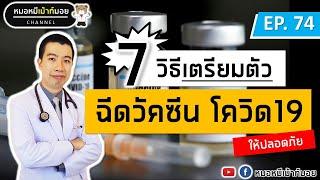 7 วิธีเตรียมตัวฉีดวัคซีนโควิด ให้ปลอดภัย | เม้าท์กับหมอหมี EP.74