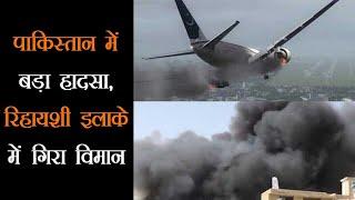 Karachi के पास रिहायशी इलाके में गिरा विमान, कई लोग मरे, मकानों में लगी आग