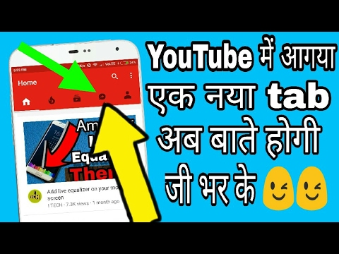 Available YouTube new tab option, share video and chat your friends & family, update now and enjoy,