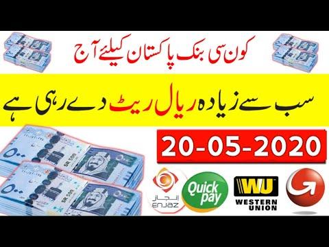 Saudi Riyal Pakistani Rupees, Saudi Riyal Rate, Today Saudi It Riyal Rate,20 May 2020,