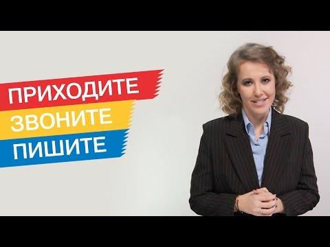 Собчак об избирательной системе в России