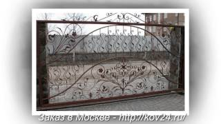 Кованые ворота и калитки – примеры изделий художественной ковки – 8 (499) 322-49-51(, 2015-05-08T07:55:54.000Z)
