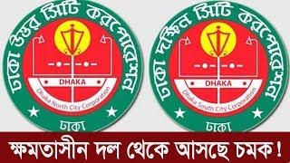 ক্ষমতাসীন দল থেকে আসছে চমক! | Dhaka City Corporation | Somoy TV