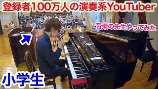 もしもチャンネル登録者数100万人の演奏系YouTuberが小学校の音楽の先生だったら・・・?【よみぃ】