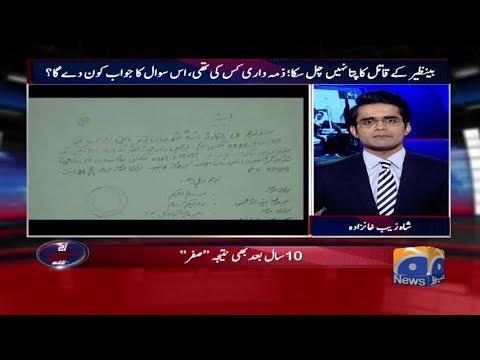 Aaj Shahzaib Khanzada Kay Sath - 31 August 2017 - Geo News