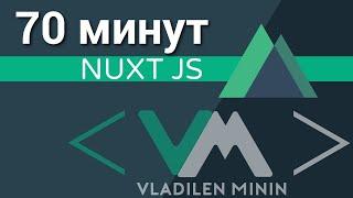 Nuxt JS - Vue + SSR (быстрый курс за 70 минут)