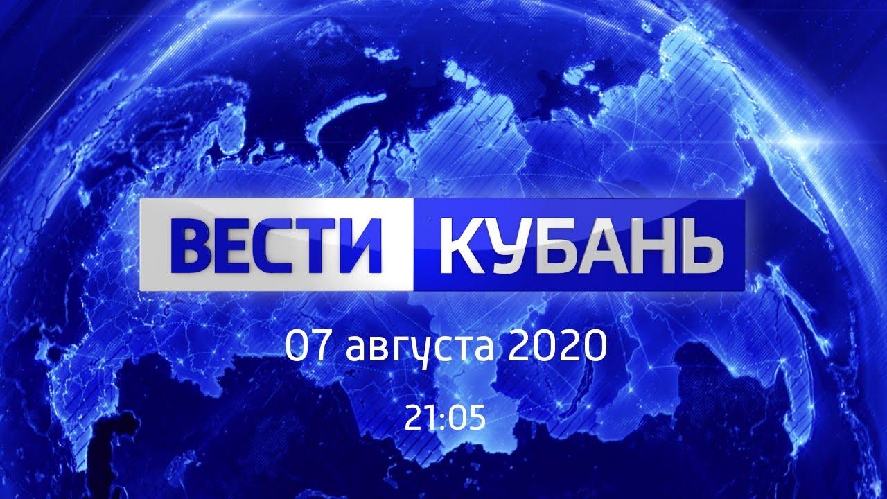 Вести.Кубань от 07.08.2020, выпуск 21:05