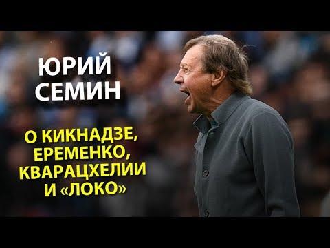 Юрий Семин –