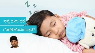 How To Cure Snoring In Children? | Kannada