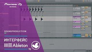 Soundproduction Ableton: Урок 1 - Интерфейс Ableton Live и создание первого ритма