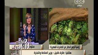 فيديو.. وزير الصناعة يشرح تفاصيل رفع الحظر الروسي على الصادرات المصرية