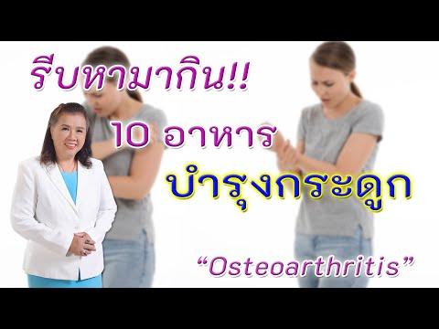 รีบหามากินเพื่อสุขภาพ !! 10 อาหารบำรุงกระดูก   Osteoarthritis   พี่ปลา Healthy Fish