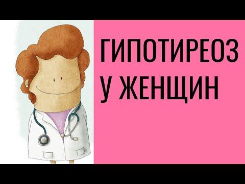 Гипотиреоз: симптомы у женщин, принципы лечения