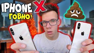 iPHONE X = Г@ВНО! ТОП-5 ПРУФОВ! УБИЛ iPhone X за 10 секунд! Айфон 10 /RAU TV
