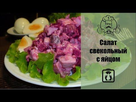 Обалденный СВЕКОЛЬНЫЙ САЛАТ/ Рецепты для похудения