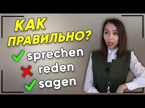 🤔 В чём разница между немецкими словами Sprechen, Reden, Sagen? Уровень А1-А2.
