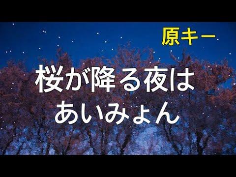 歌詞付 カラオケ音源 桜が降る夜は - あいみょん 新曲フル ガイドメロディーあり