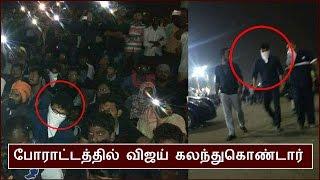 Vijay at Marina supporting jallikattu | போராட்டக்களத்தில் விஜய்